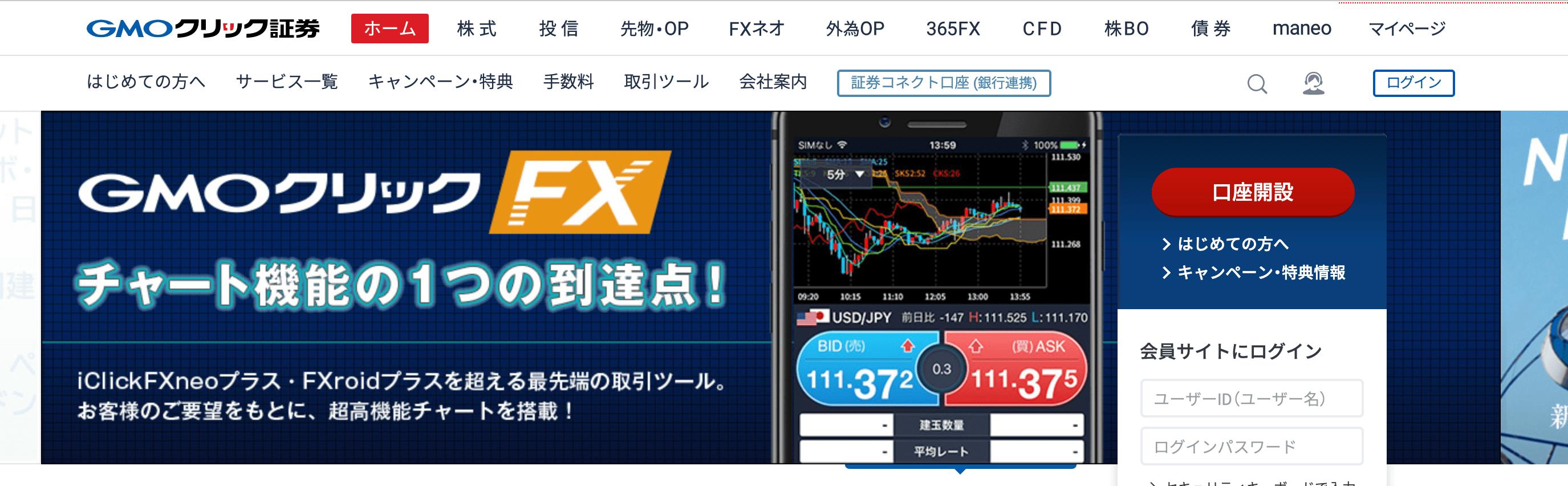 FXおすすめ_GMOクリック証券