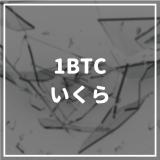 1BTC(1ビットコイン)はいくら?実は知られていないチャートの見方