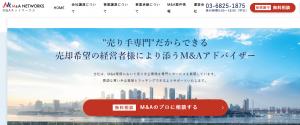 M&A_比較_M&Aネットワークス