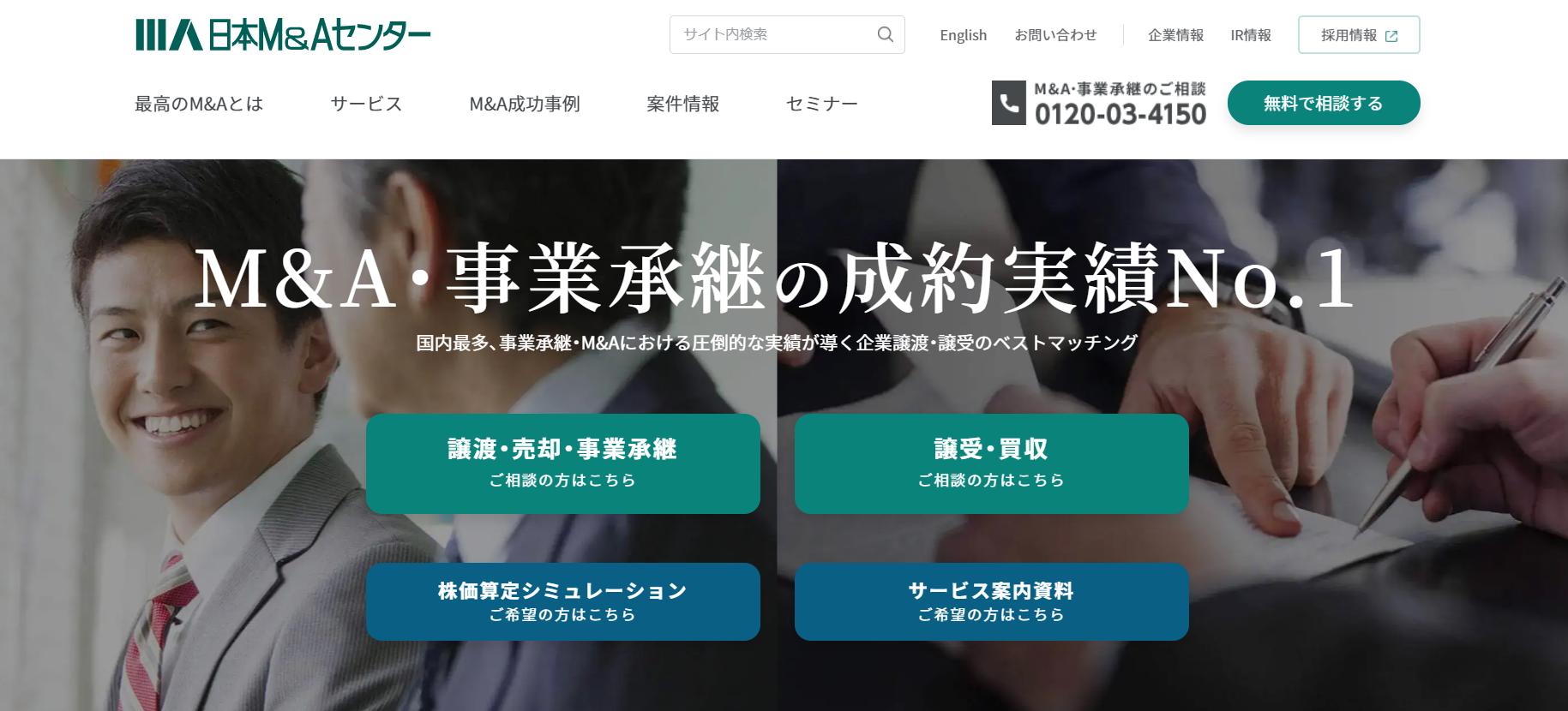 印刷業界 動向 日本M&Aセンター