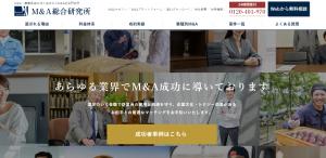 M&A_比較_M&A総合研究所