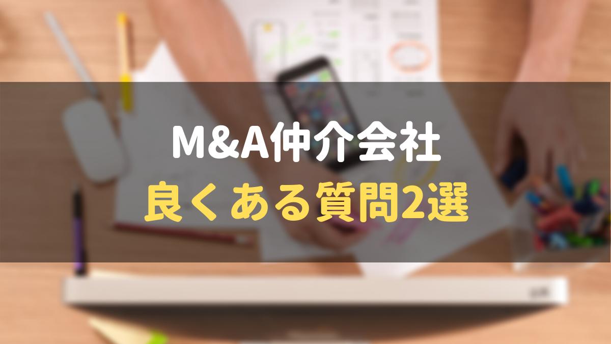 M&A仲介会社の比較でよくある質問2選