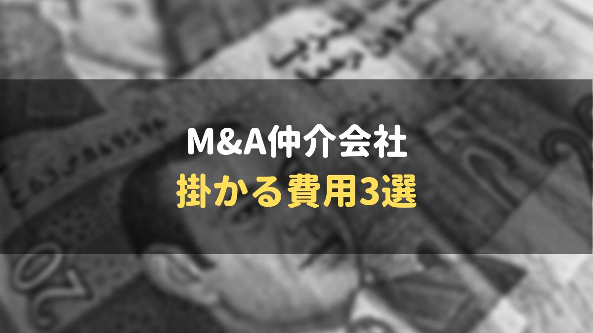 M&A仲介会社を利用する時にかかる費用3選