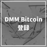 【図解説】DMM Bitcoin(DMMビットコイン)登録方法(口座開設)を徹底解説!