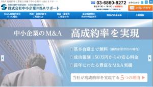 M&A_比較_株式会社中小企業M&Aサポート