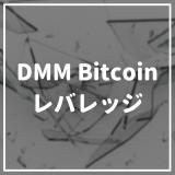 DMM Bitcoin(DMMビットコイン)のレバレッジ取引のやり方/手数料を解説!