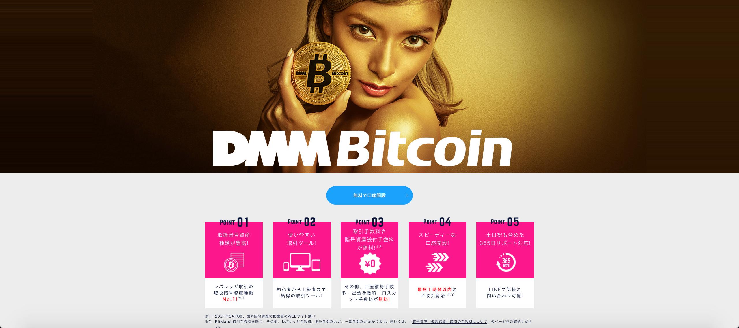 仮想通貨_始め方_DMM