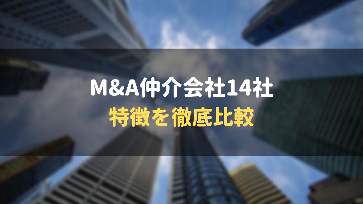 M&A仲介会社14社の特徴を徹底比較!