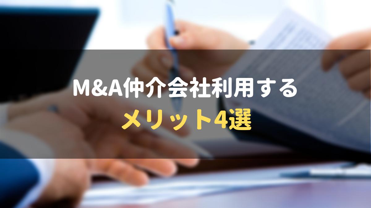 M&A仲介会社を利用してM&Aを行うメリット4選を比較