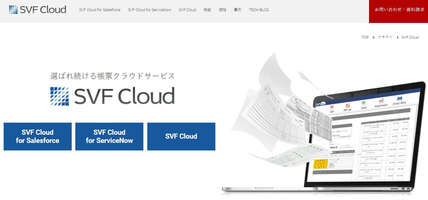請求管理-SVF Cloud