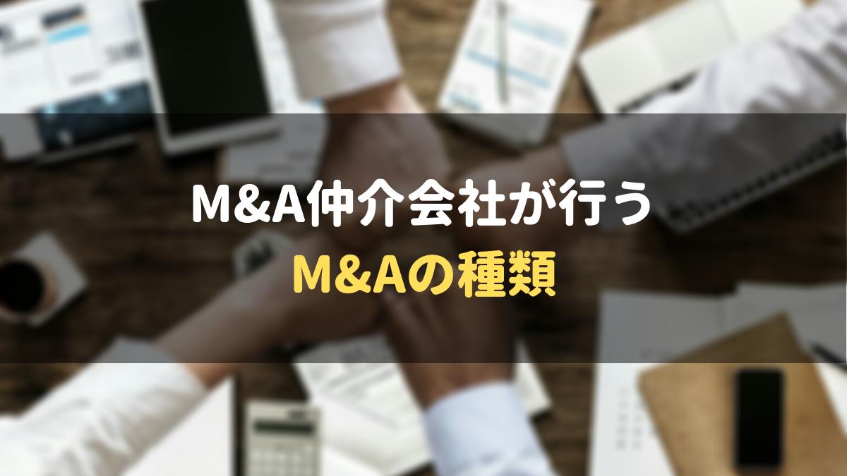 M&A仲介会社が行うM&Aの種類3つについて比較