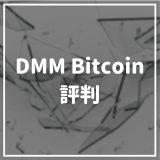 DMM Bitcoin(DMMビットコイン)の口コミ/評判まとめ!|3分でメリット/デメリットを徹底解説!