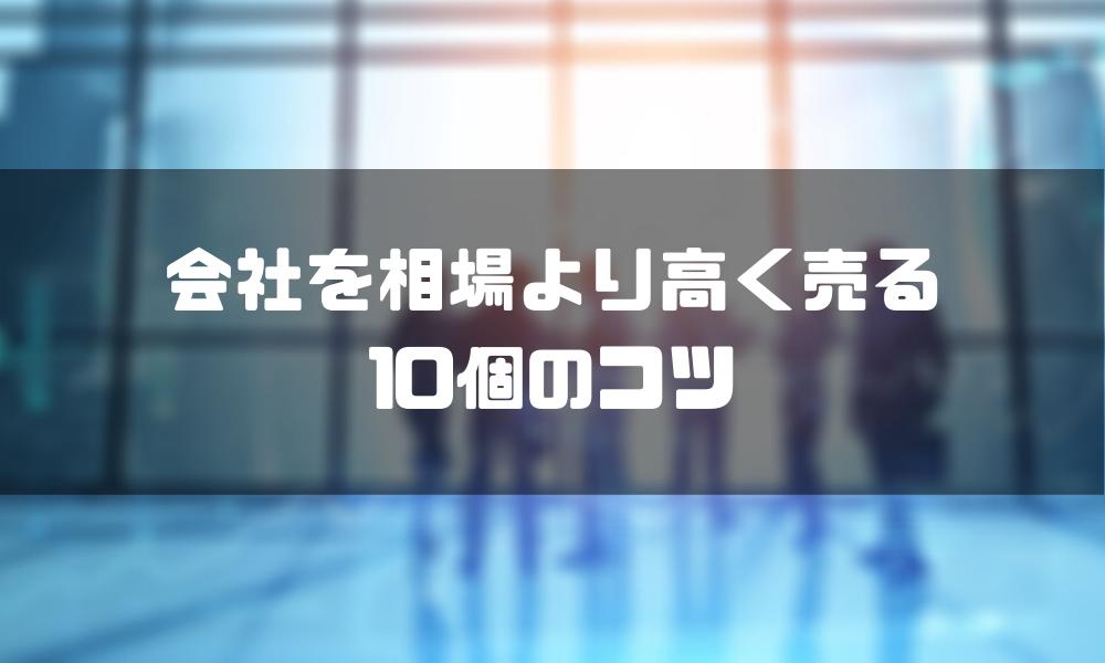 会社売却_相場_コツ