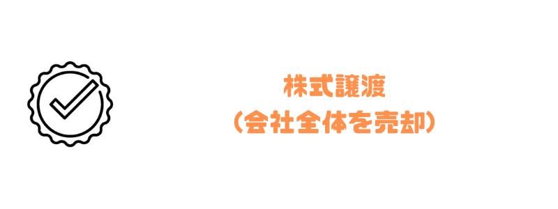 会社売却_相場_株式譲渡