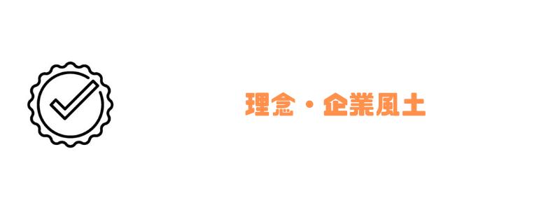 会社売却_相場_理念