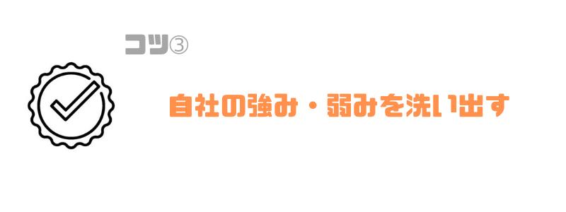 会社売却_相場_強み