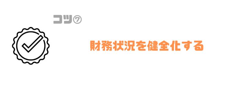 会社売却_相場_健全化