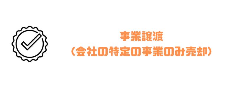 会社売却_相場_事業譲渡