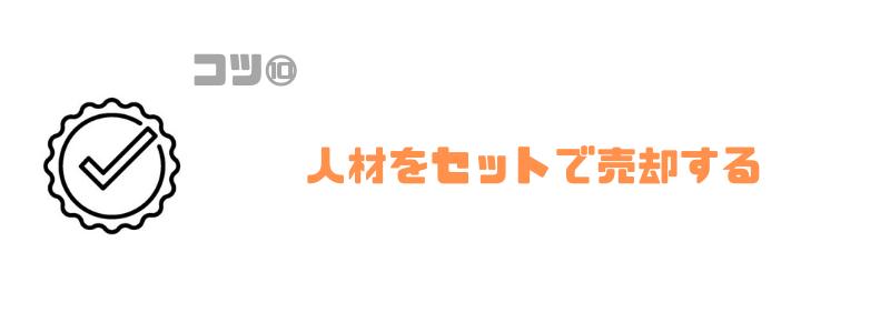 会社売却_相場_人材