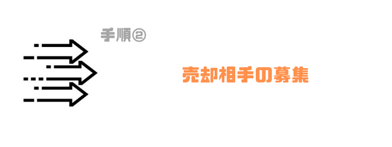 会社売却_相場_募集