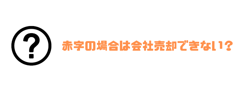 会社売却_相場_赤字