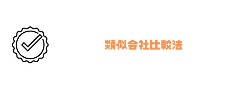 会社売却_相場_類似会社