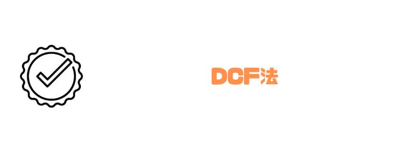 会社売却_相場_DCF