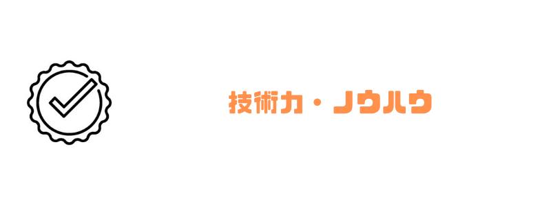 会社売却_相場_技術力