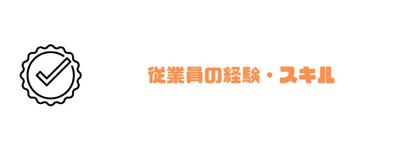 会社売却_相場_スキル