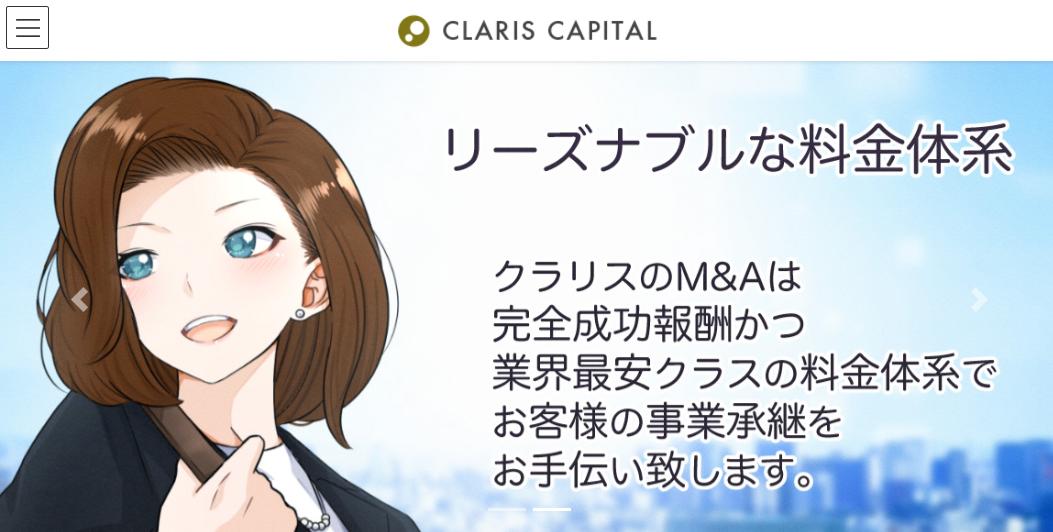 会社売却_相場_クラリス