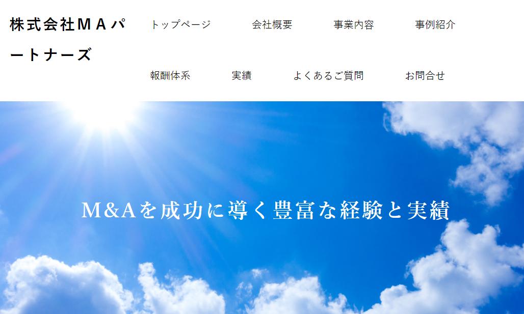 会社売却_相場_MA