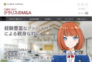 M&A_比較_クラリスキャピタル