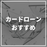 【金利徹底比較】カードローンおすすめ人気ランキング10社