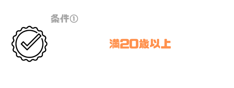 FX_口座開設_20歳