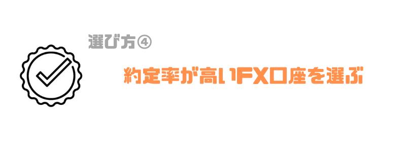 FX_口座開設_約定率