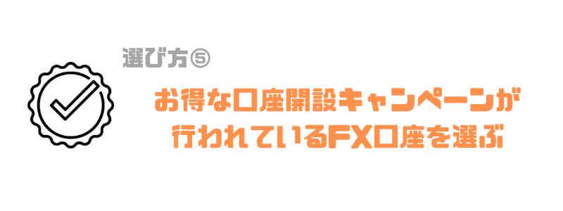 FX_口座開設_お得な