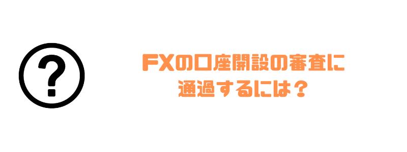 FX_口座開設_通貨