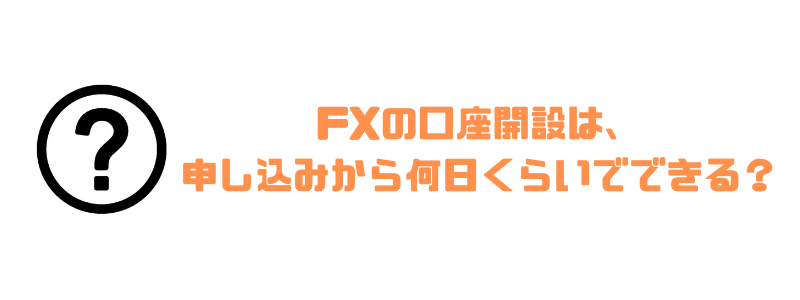 FX_口座開設_何日