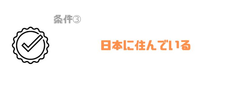 FX_口座開設_日本