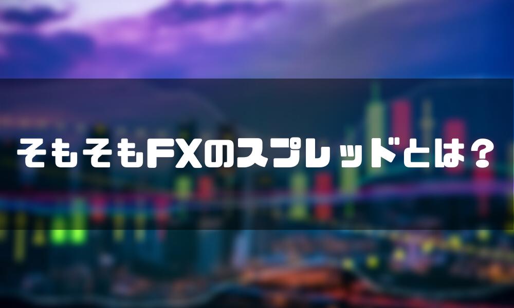 FX_スプレッド_とは