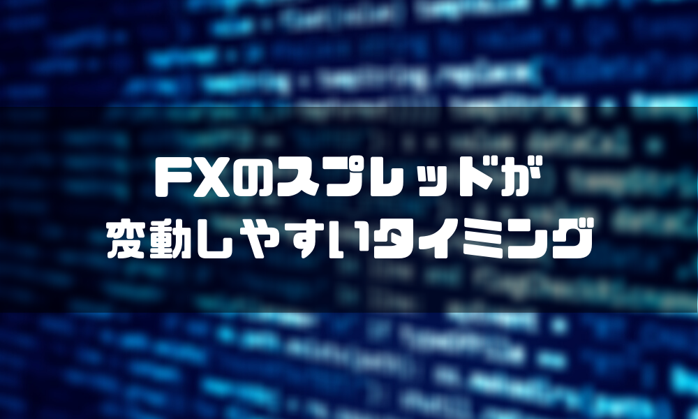 FX_スプレッド_タイミング