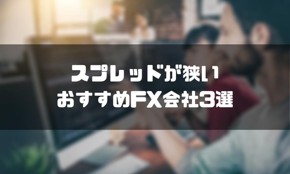 FX_スプレッド_会社