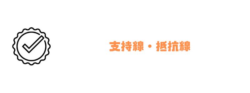 FX_勉強_支持線