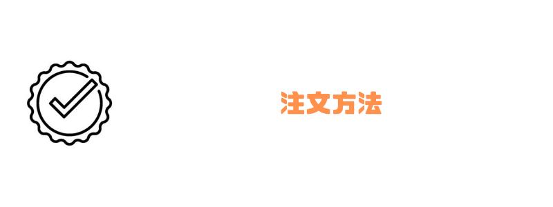 FX_勉強_注文方法