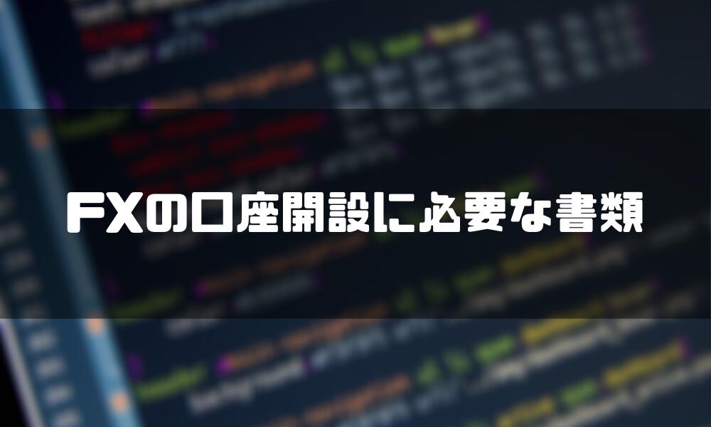 FX_口座開設_書類