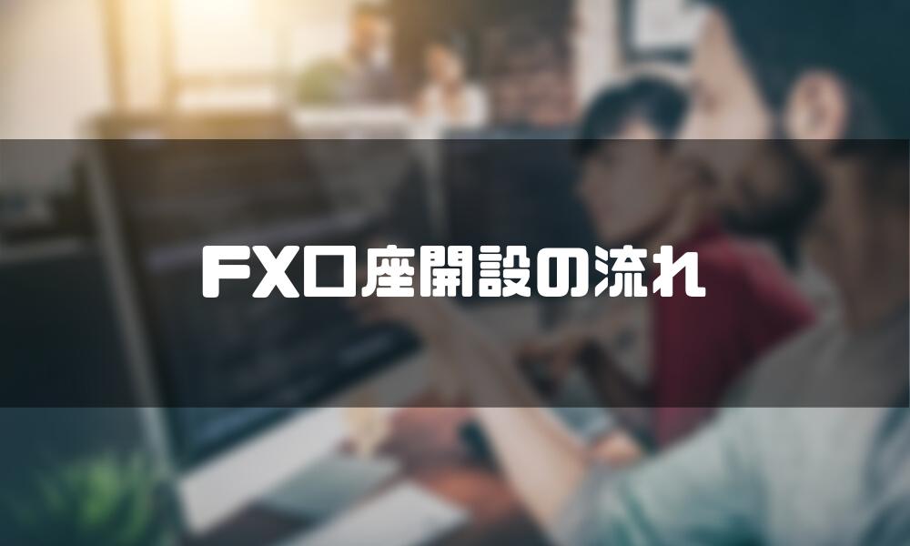 FX_口座開設_流れ