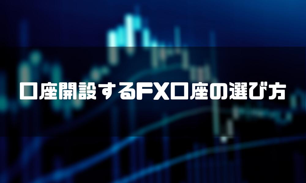 FX_口座開設_選び方
