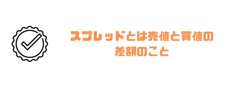 FX_スプレッド_差額