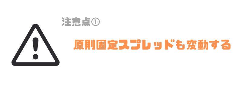FX_スプレッド_変動