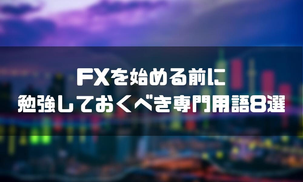 FX_勉強_専門用語